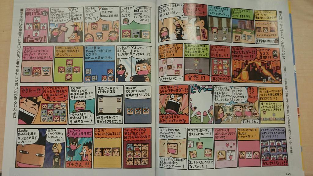 famitsu-comic